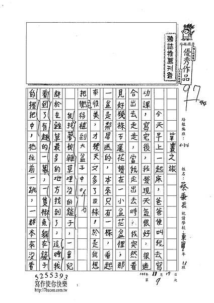 101W6209蔡秉辰 (1)