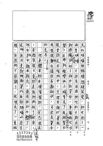 101W6209蔡秉辰 (2)