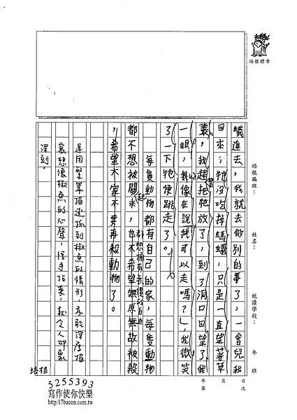 101W6209蔡秉辰 (3)