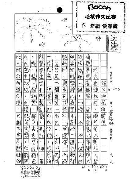 101W6205黃詠姍 (1)