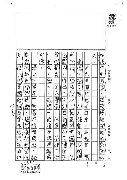 101W6205黃詠姍 (2)