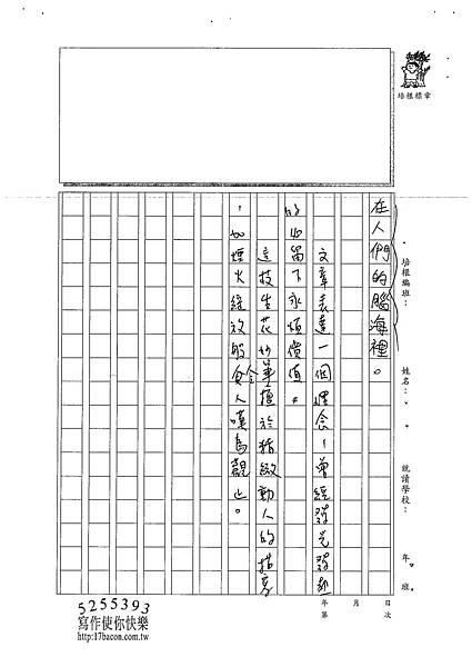 101W6205黃詠姍 (3)