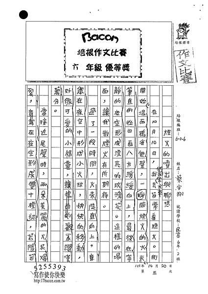 101W6205蔡宇翔 (1)