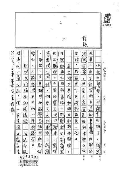 101W6205蔡宇翔 (3)