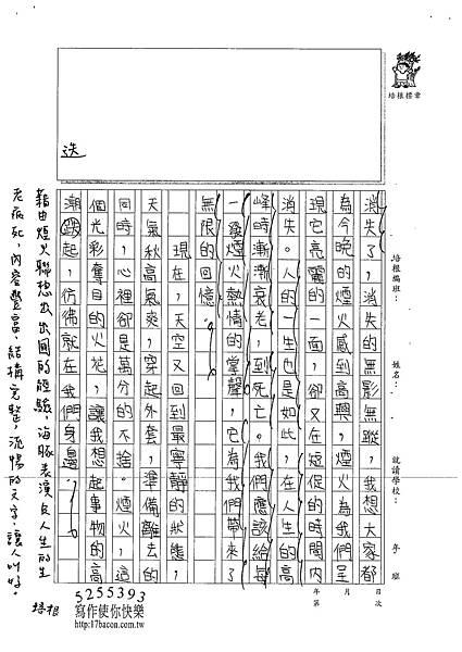 101W6105邵宥菱 (3)
