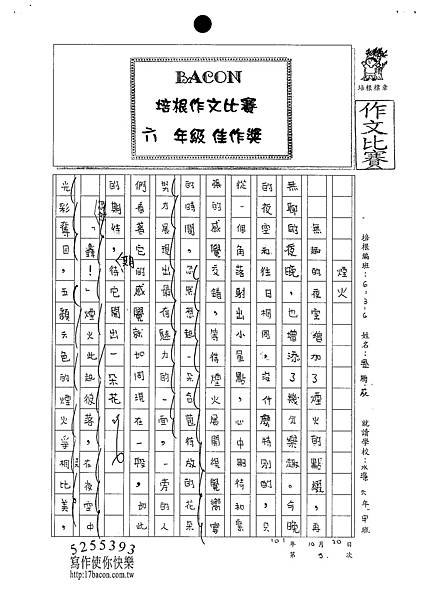 101W6105溫雁荻 (1)