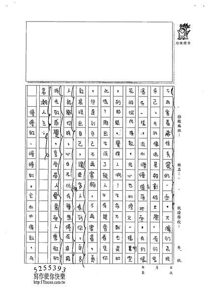 101W6105溫雁荻 (2)