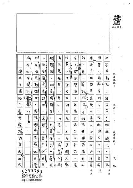 101W6105溫雁荻 (3)