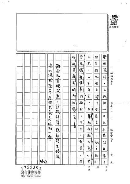 101W6105溫雁荻 (4)