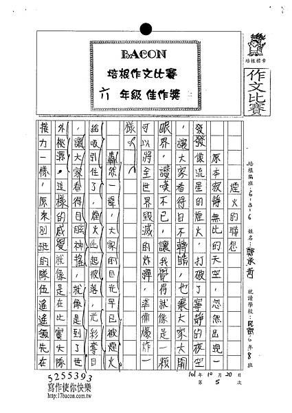 101W6105鄭承哲 (1)