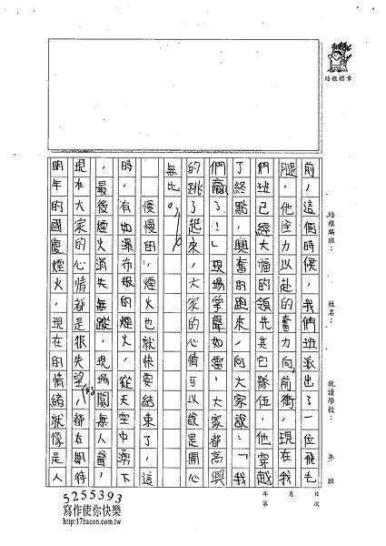 101W6105鄭承哲 (2)