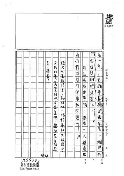 101W6105鄭承哲 (3)