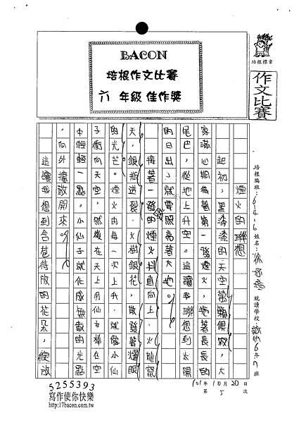 101W6105徐妤瑄 (1)