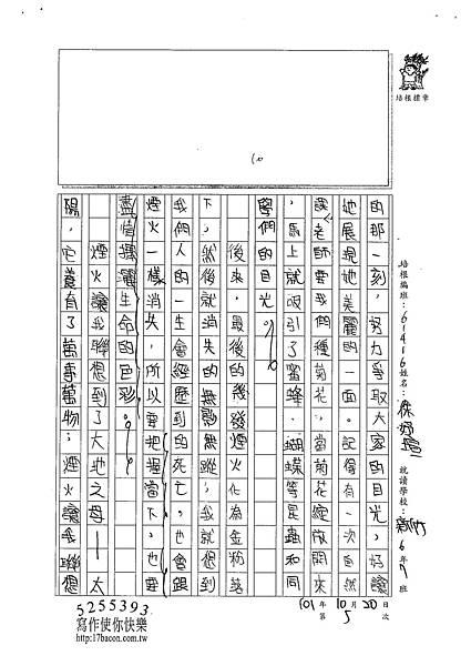 101W6105徐妤瑄 (2)