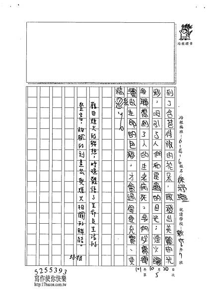 101W6105徐妤瑄 (3)