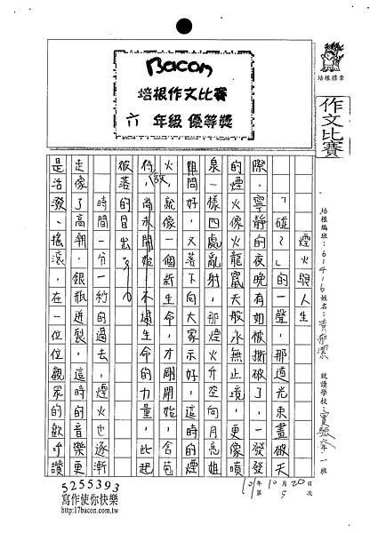 101W6105黃郁潔 (1)