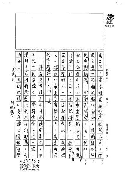 101W6105黃郁潔 (2)