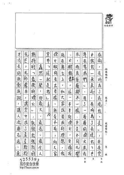 101W6105黃郁潔 (3)