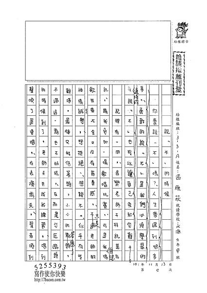 101WA109溫雁荻 (1)