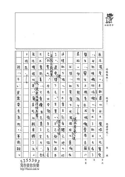 101WA109溫雁荻 (2)