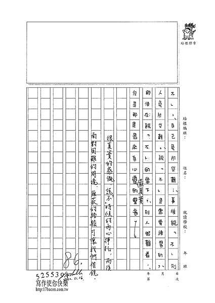 101WA109溫雁荻 (3)