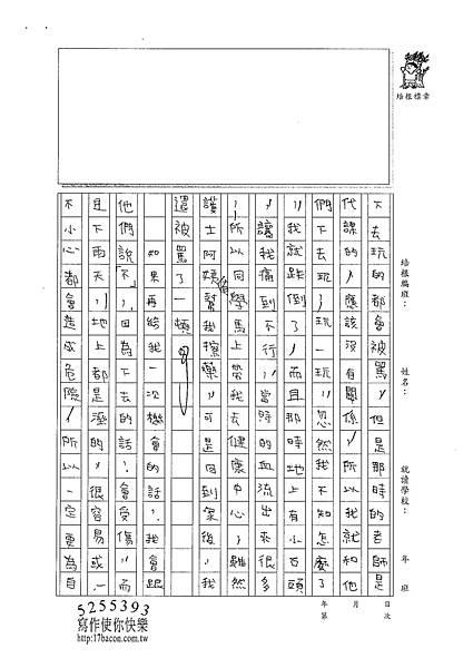 101WA209 李承哲 (2)
