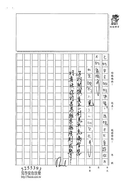 101WA209 李承哲 (3)