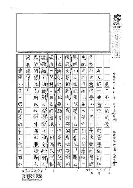 101WA209 莊育涵 (1)