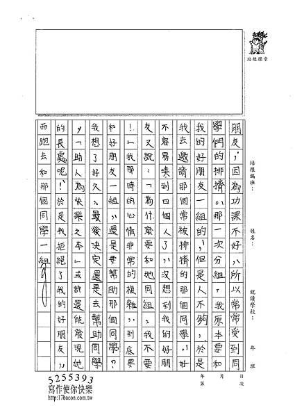 101WA209 莊育涵 (2)