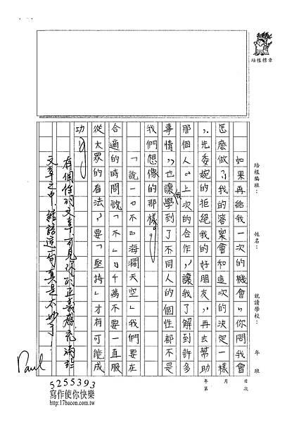 101WA209 莊育涵 (3)