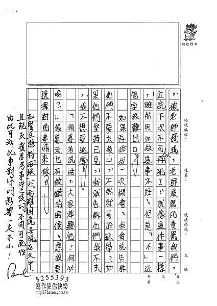101WA209 謝睿澤 (2)