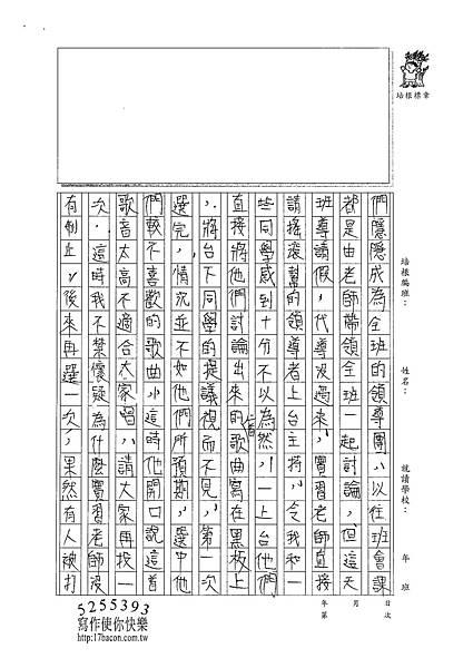 101WA209張豐瑾 (2)