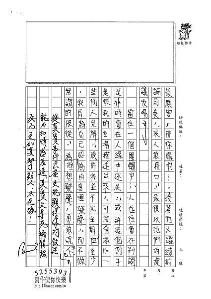 101WA209張豐瑾 (4)