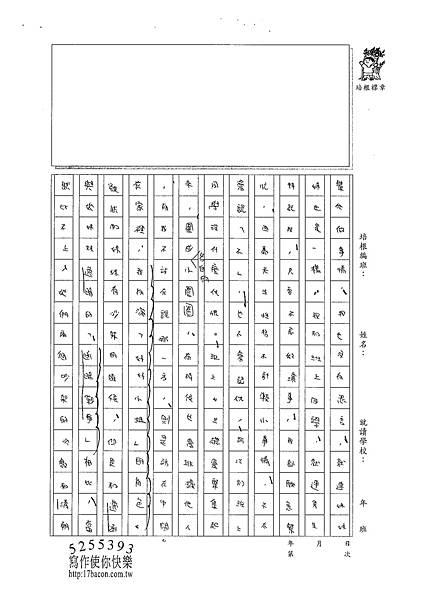 101WA209黃靖涵 (2)