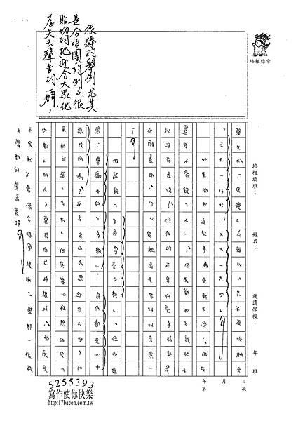 101WA209黃靖涵 (3)