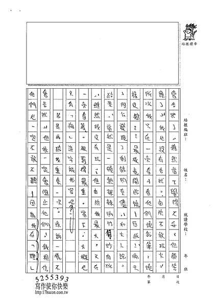101WA209蔡筠孜 (2)