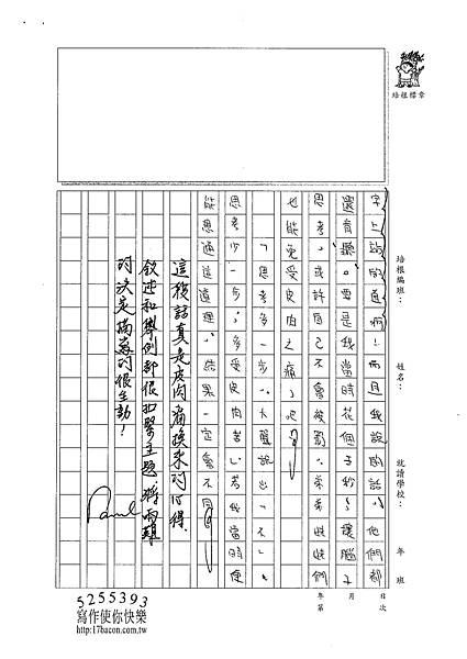 101WA209蔡筠孜 (3)