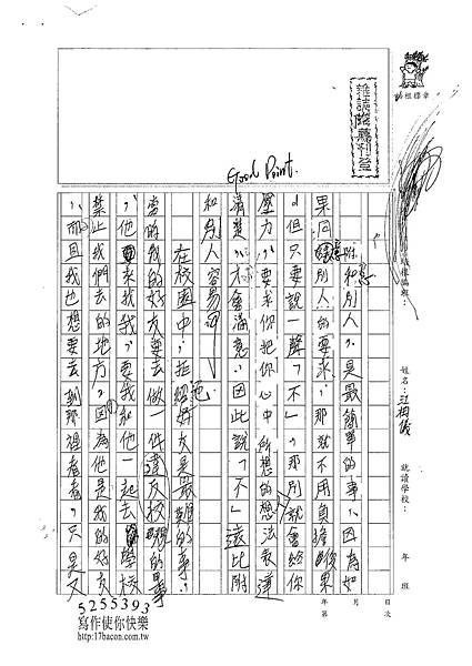 101WA209江柏儀 (1)