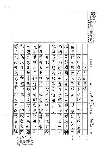 101WA209吳泓諭 (1)