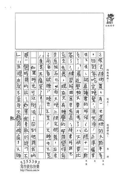 101WA209吳泓諭 (2)