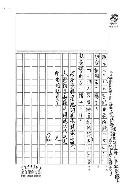 101WA209吳泓諭 (3)