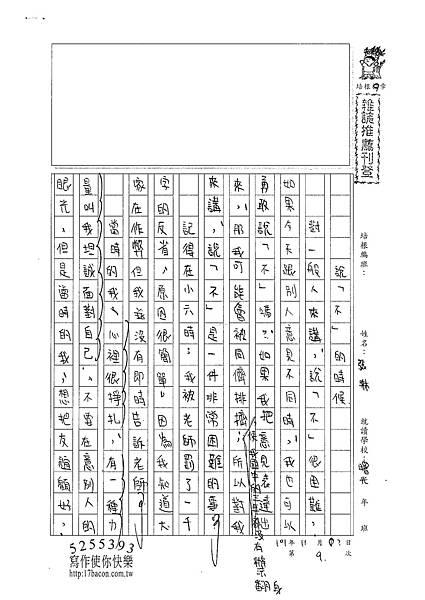 101WA209張琳 (1)