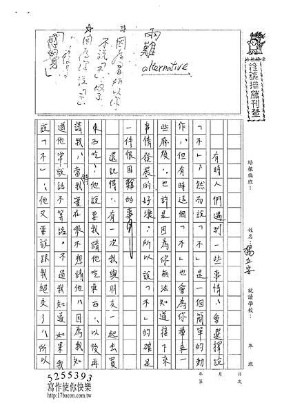 101WA209楊立安 (1)