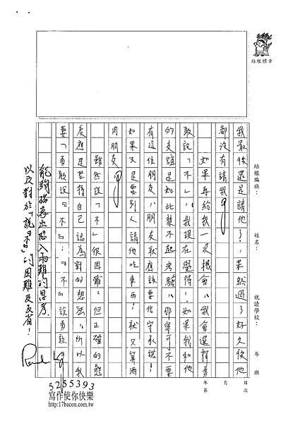 101WA209楊立安 (2)