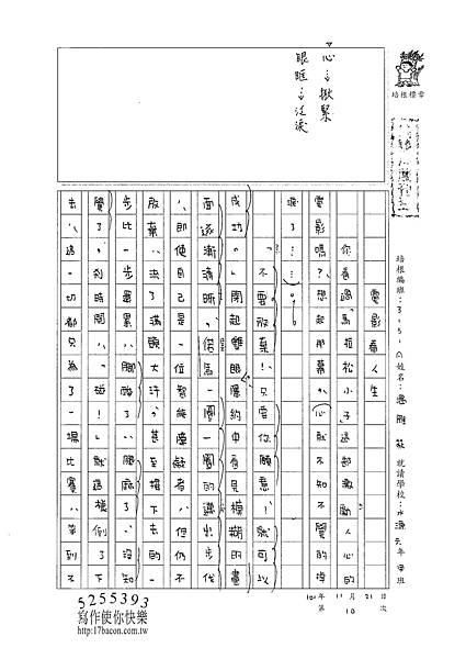 101WA210溫雁荻 (1)
