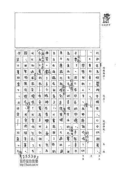 101WA210溫雁荻 (2)