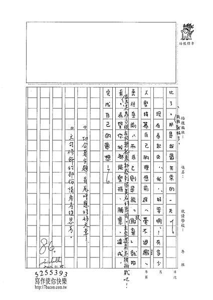 101WA210溫雁荻 (3)