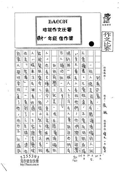 101WA205張琳 (1)