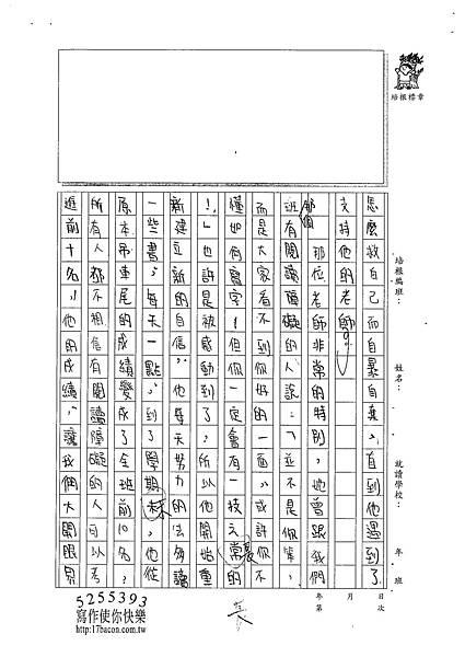 101WA205張琳 (2)