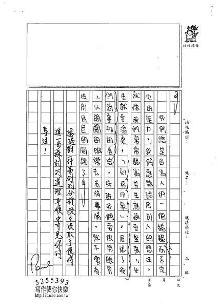 101WA205張琳 (3)